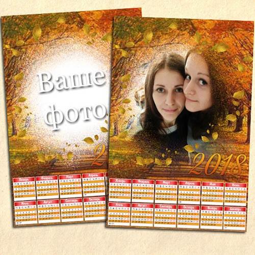 Календарь с вырезом под фото - Наступила осень