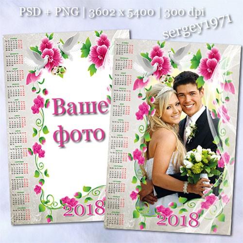 Свадебный календарь на 2018 год - Любовь и голуби