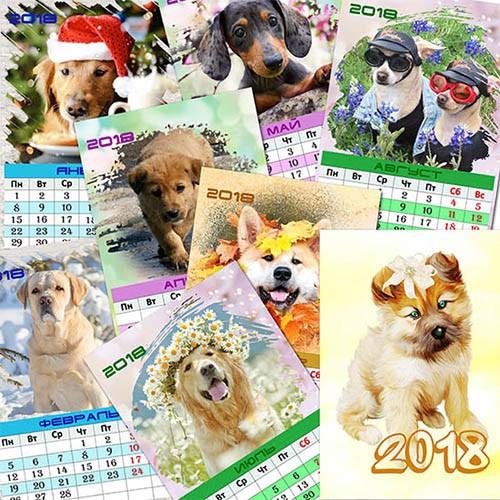 Перекидной календарь на 2018 год- Символ года