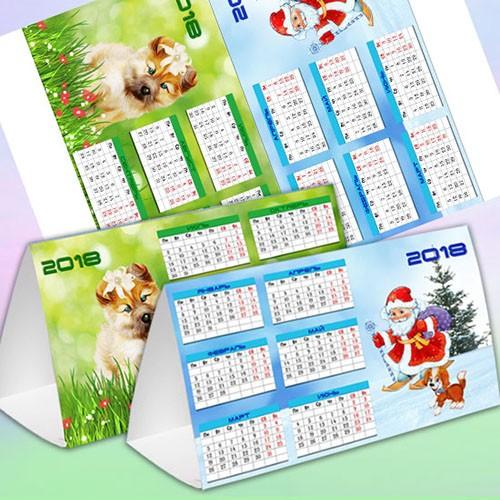 Настольный календарь - Год собаки