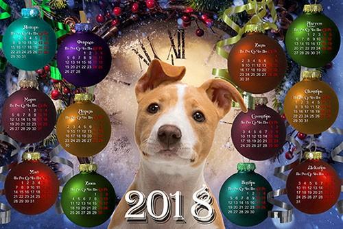 Календарь на 2018 год - Новогодние игрушки