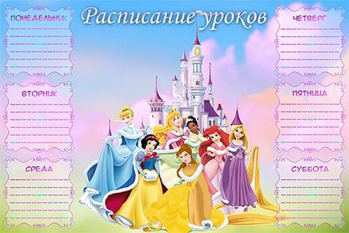 Расписание уроков - Диснеевские принцессы