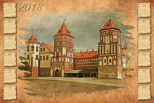 Календарь на 2018 год - Мирский замок