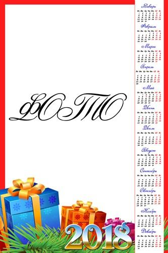 Календарь-рамка на 2018 год - Пускай подарков будет много