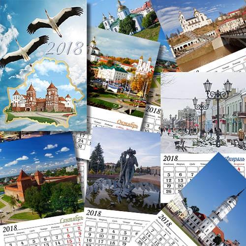 Перекидной настенный  календарь на 2018 год - Беларусь