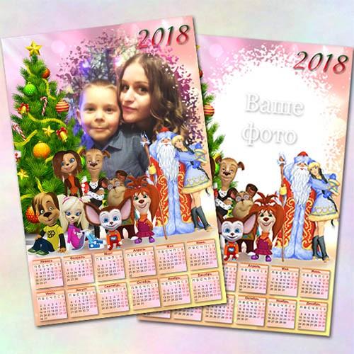 Настенный календарь на 2018 год - Барбоскины