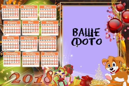 Календарь-рамка на 2018 год(год Собаки) - Щенок и подарки