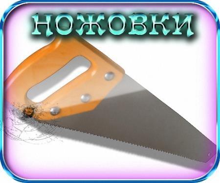 Картинки на прозрачном фоне - Ножовки по дереву и металу