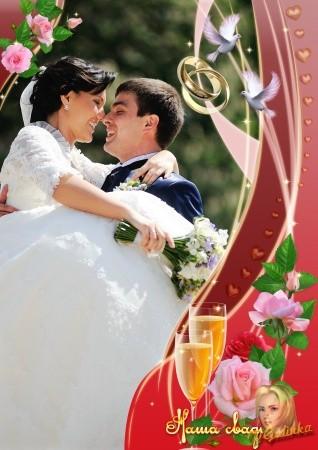 Фоторамка - Наша счастливая свадьба