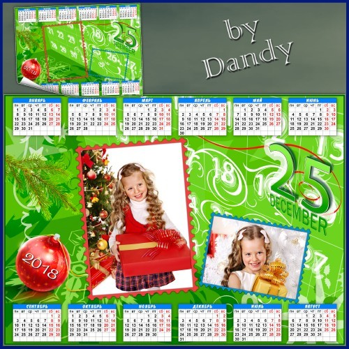 Календарь на 2018 год - Скоро праздник