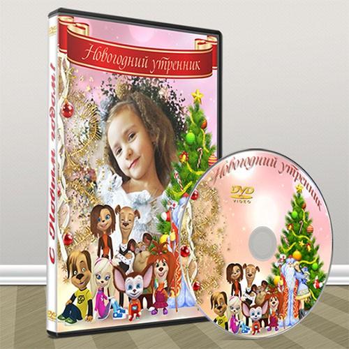 Обложка на dvd - Новогодний утренник в школе