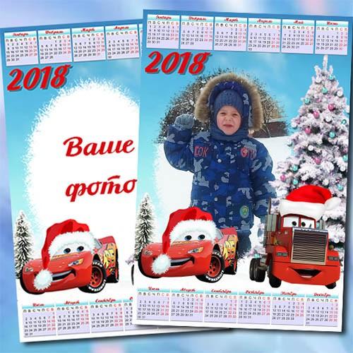 Детский календарь на 2018 год - Новогодние тачки