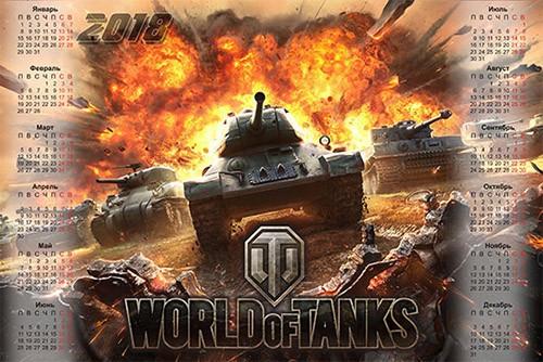 Календарь на 2018 год - Геймеру World of Tanks