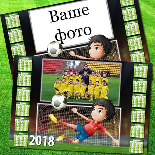 Календарь на 2018 год - Футболисту