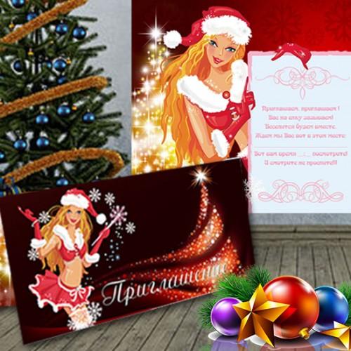 Новогодняя открытка - Приглашение на елку