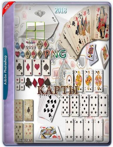 Клипарты на прозрачном фоне - Карты для азартных игр