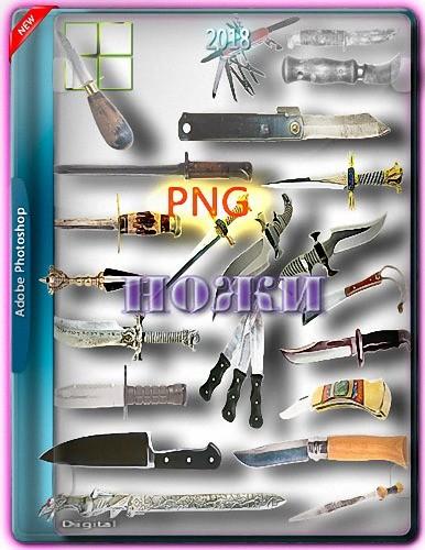Прозрачный png - Разнообразные ножи