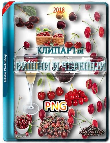 Png формат - Черешни и вишни