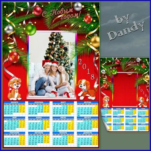 Календарь на 2018 год -Семейный праздник