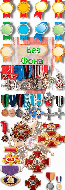 Растровые клипарты - Ордена и медали