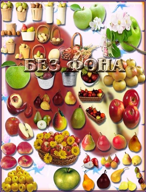 Новые клипарты Png - Яблоки и груши