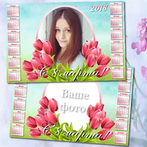 Календарь на 2018 год - Букет тюльпанов