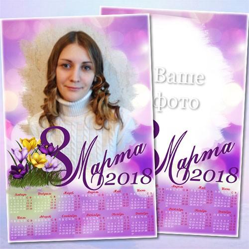 Календарь на 2018 год - С весенним, женским днем