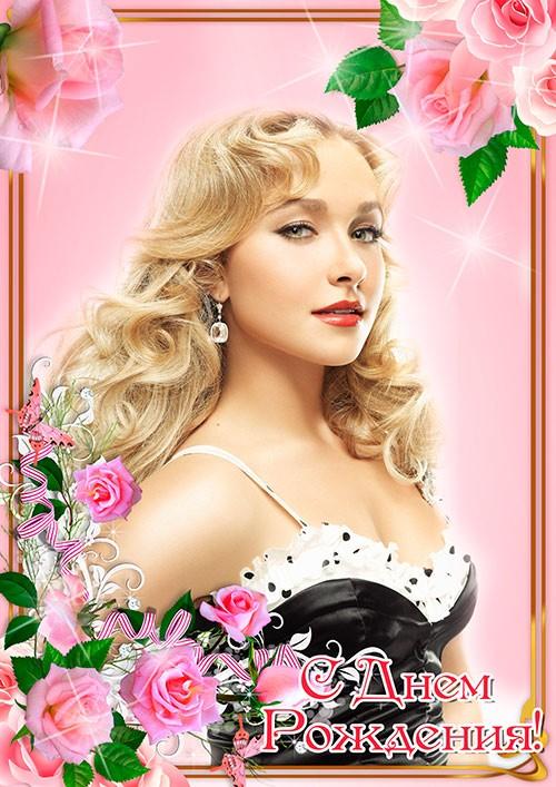 Женская рамка - Розовые розы на День Рождения