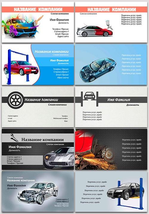 Визитные карты psd - Ремонт автомобилей