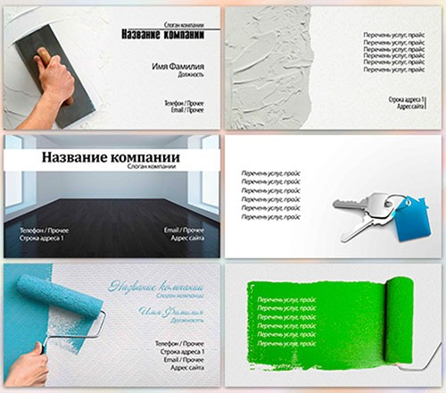 Визитные карты psd - Ремонт квартир