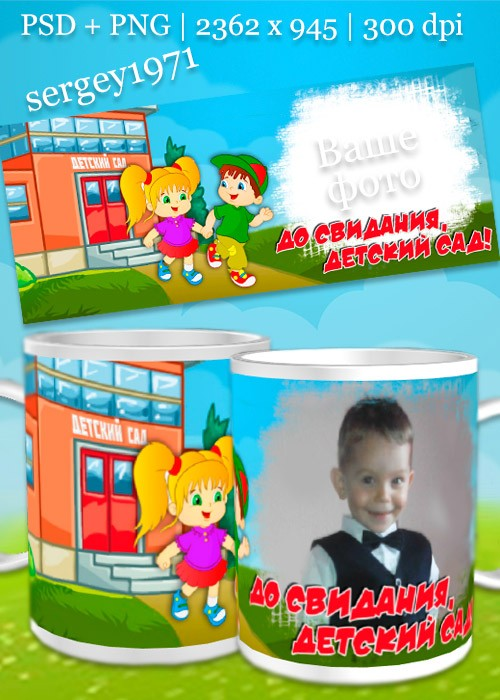 Шаблон подарочной кружки для детского сада - Говорим вам до свидания