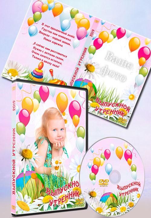Обложка для DVD c выпускного утренника в детском саду - - Наш выпускной
