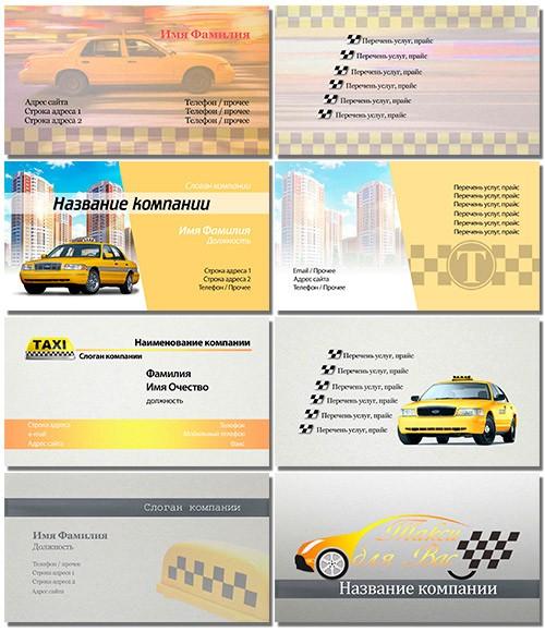 Визитные карты psd - Такси