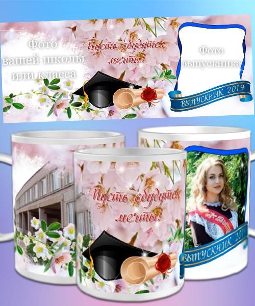 Шаблон для кружки в подарок выпускнику школы - Пусть сбудутся мечты