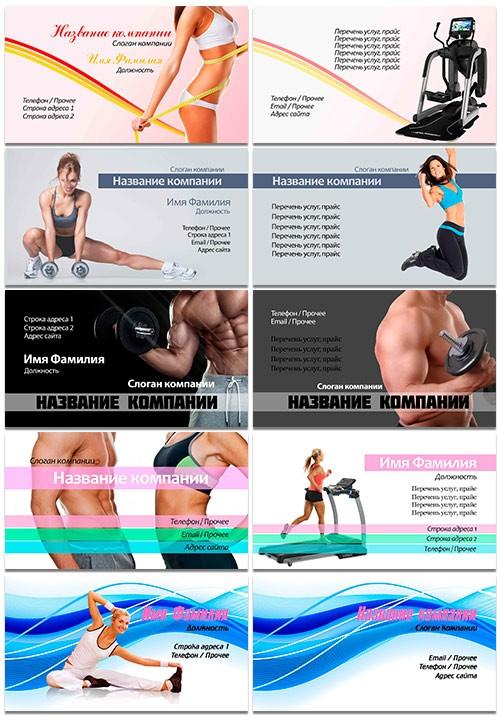 Визитные карты psd для фитнес-тренеров