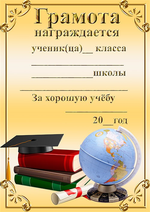Бланк грамоты для школы в psd - За хорошую учебу