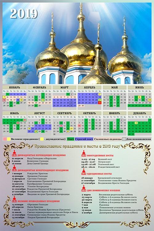 Настенный календарь православных праздников и постов в 2019 - Купола церквей
