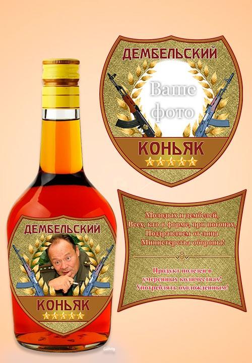 Этикетка с фото на бутылку - Коньяк «Дембельский»
