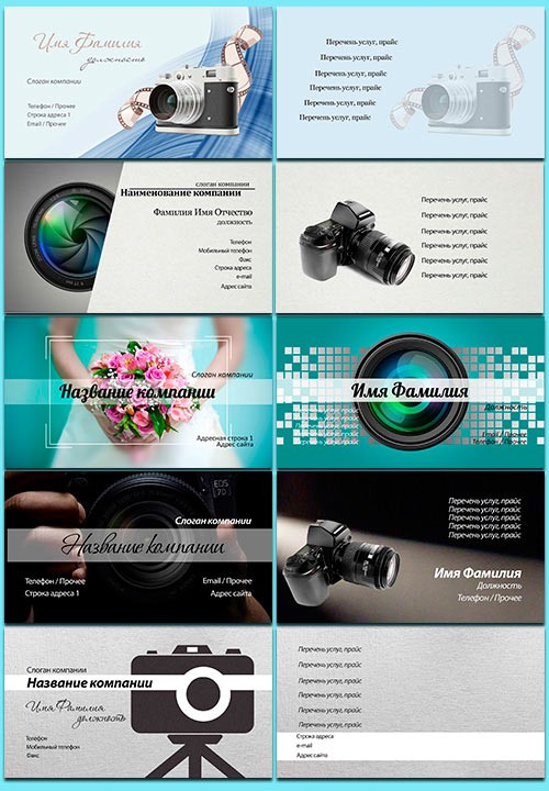Макет визитки фотографа в формате PSD
