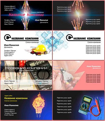 Визитные карты в формате psd для электрика
