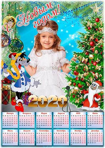 Новогодний календарь на 2020 год с рамкой под детскую фотографию  - Ну погоди