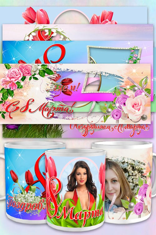 Цветы для дам - 6 шаблонов psd для кружек